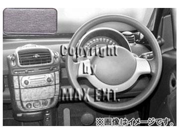 エムイーコーポレーション Herbert Richter インテリアパネル アルミルック 品番:620185 MCC スマート スマート LH/RH