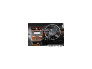 エムイーコーポレーション Herbert Richter インテリアパネル ウォルナットルック 品番:620523 フォルクスワーゲン ゴルフ5 LHD/RHD