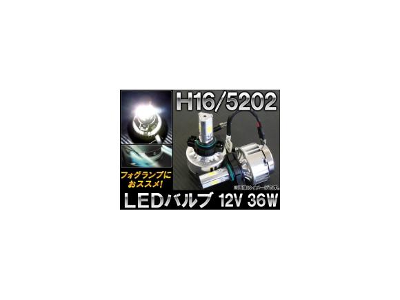 AP LEDバルブ フォグランプ用 H16/5202 12V 36W AP-LB024 入数:1セット(左右)