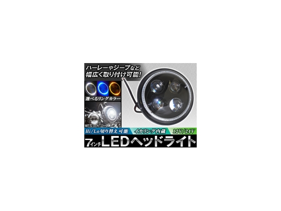 AP LEDヘッドライト 7インチ 12/24V Hi/Lo イカリング ハーレーやジープ等幅広く対応 選べる3カラー AP-LL025