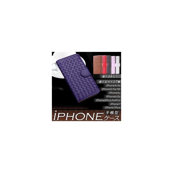 送料無料 AP 手帳型iPhoneケース 大人気 セットアップ 編込み 選べる6カラー 選べる7サイズ AP-TH101 収納付き