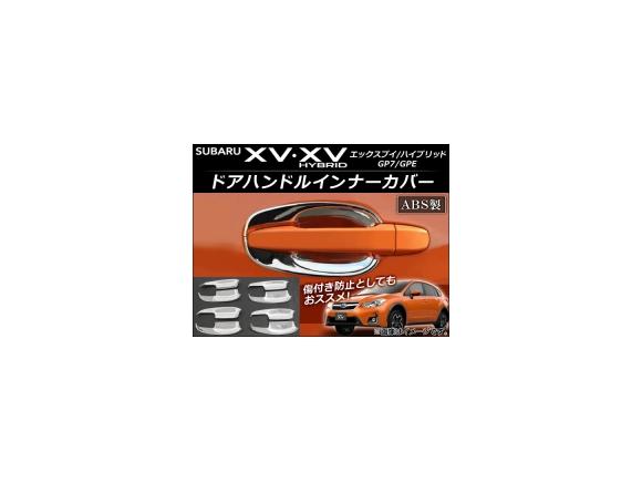 AP ドアハンドルインナーカバー ABS AP-XT043 入数:1セット(8個) スバル XV/XVハイブリッド GP7/GPE 2012年10月~
