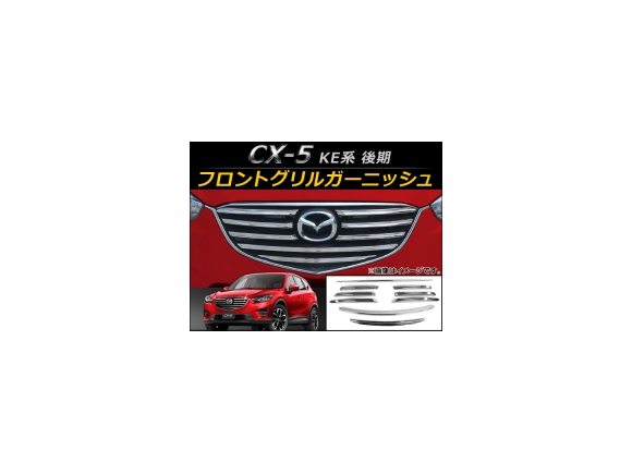 AP フロントグリルガーニッシュ ABS製 AP-FG007 入数:1セット(9個) マツダ CX-5 KE系 後期 2015年01月~