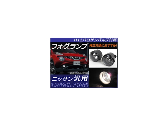 AP フォグランプ ニッサン車汎用 H11ハロゲンバルブ付き AP-FL019 入数:1セット(2個)