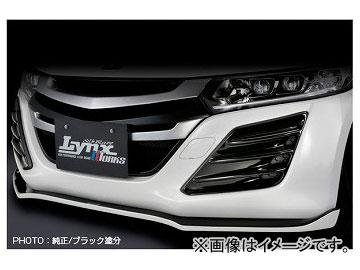 シルクブレイズ LynxWorks フロントスポイラー タイプS 純正・ブラックツートン ホンダ S660 DBA-JW5 グレード:α/β 2015年04月~ 選べる4塗装色