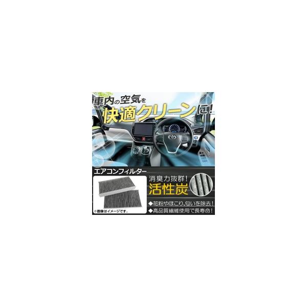 AP エアコンフィルター 活性炭入り BMW 5シリーズ F10 F11 F18 2010年~