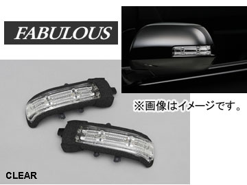 ファブレス/FABULOUS ドアミラー LEDウィンカーランプ/DOOR MIRROR LED WINKER LAMP クリア ヴァンガード ACA33W/38W GSA33W 2007/8~