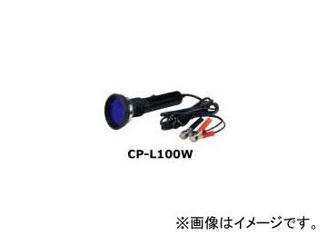 デンゲン/dengen クーラ・マックスシリーズ 蛍光剤リークキット用 12V100W 紫外線ランプ CP-L100W