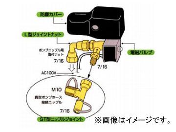 デンゲン/dengen クーラ・マックスシリーズ ポンプオイル逆流防止器 CP-BSV-1