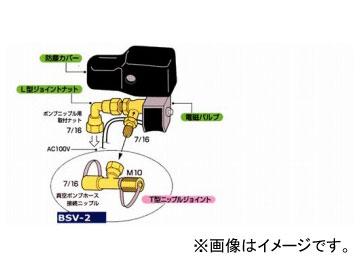 デンゲン/dengen クーラ・マックスシリーズ ポンプオイル逆流防止器 CP-BSV-2