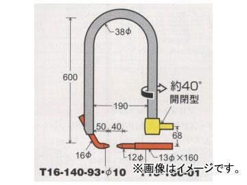 デンゲン/dengen スポルド マックスシリーズ P型アームセット ロング(APC-180用) APS-27810-L
