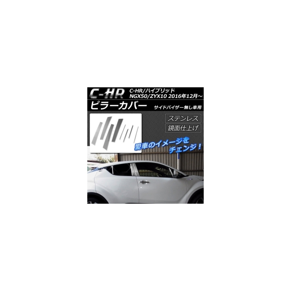 AP ピラーカバー ステンレス 鏡面仕上げ AP-DG024 入数:1セット(8個) トヨタ C-HR NGX50/ZYX10 ハイブリッド可 サイドバイザー無し車用 2016年12月~