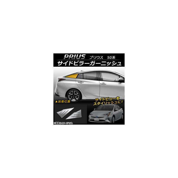 AP サイドピラーガーニッシュ アルミニウム AP-DG025 入数:1セット(2個) トヨタ プリウス 50系(ZVW50,ZVW51,ZVW55) 2015年12月~