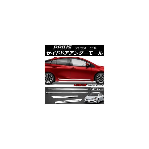 AP サイドドアアンダーモール ステンレス AP-DG026 入数:1セット(4個) トヨタ プリウス 50系(ZVW50,ZVW51,ZVW55) 2015年12月~
