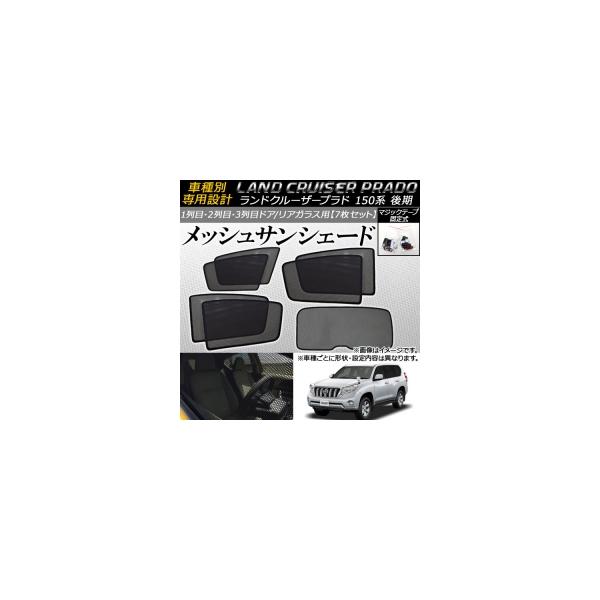 AP メッシュサンシェード 面ファスナー固定式 1台分セット AP-SD145 入数:1セット(7枚) トヨタ ランドクルーザープラド 150系 中期/後期 2013年09月~