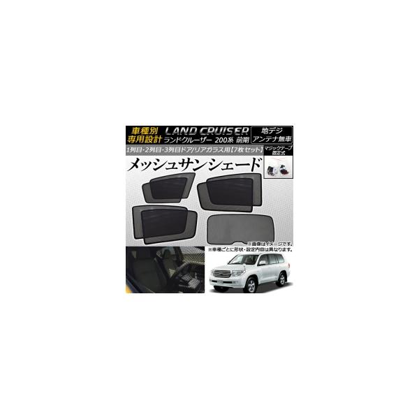 AP メッシュサンシェード 面ファスナー固定式 1台分セット AP-SD163 入数:1セット(7枚) トヨタ ランドクルーザー 200系 前期 2007年09月~2015年08月