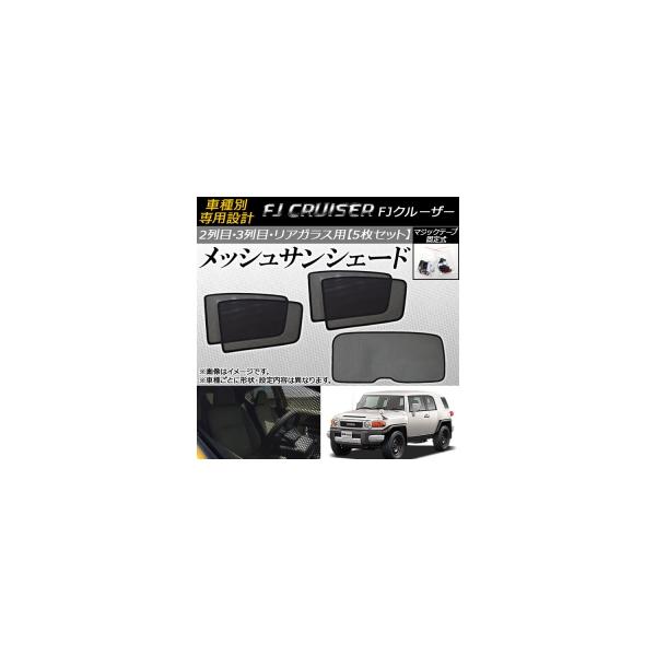 AP メッシュサンシェード 面ファスナー固定式 リアセット AP-SD169 入数:1セット(5枚) トヨタ FJクルーザー GSJ15W 2010年12月~