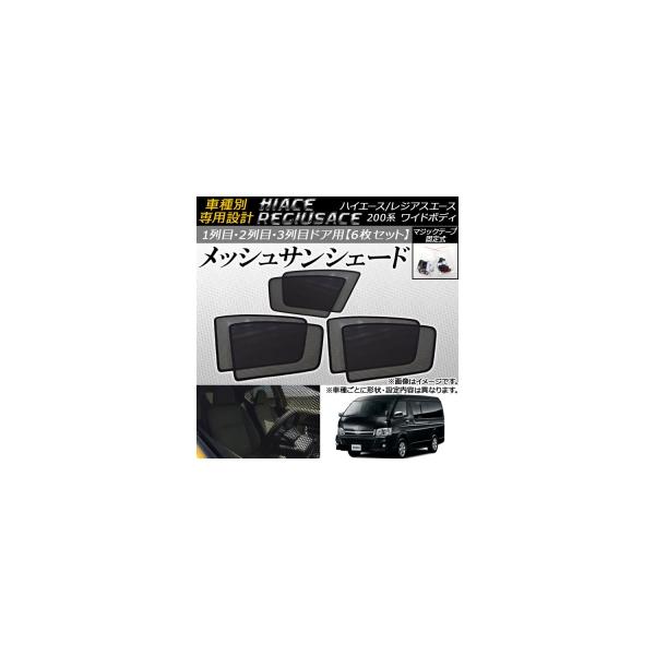 AP メッシュサンシェード 面ファスナー固定式 1,2,3列目窓用 AP-SD181 入数:1セット(6枚) トヨタ ハイエース/レジアスエース 200系 ワイドボディ 2004年~