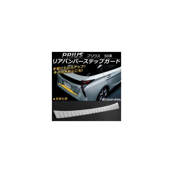AP リアバンパーステップガード ステンレス デザインA AP-SG010 トヨタ プリウス 50系(ZVW50,ZVW51,ZVW55) 2015年12月~