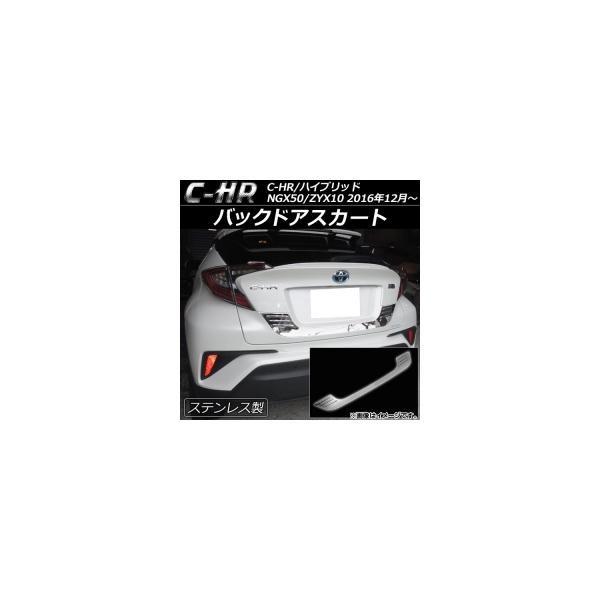 AP バックドアスカート ステンレス AP-XT078 トヨタ C-HR NGX50/ZYX10 ハイブリッド可 2016年12月~