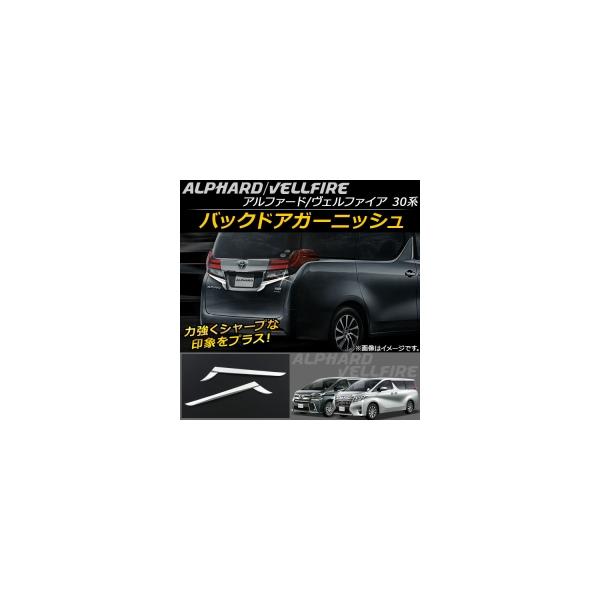 AP バックドアガーニッシュ ステンレス AP-DG030 入数:1セット(2個) トヨタ アルファード/ヴェルファイア 30系 2015年01月~