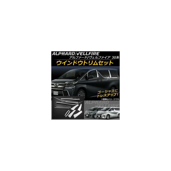 AP ウインドウトリムセット ステンレス AP-DG033 入数:1セット(14個) トヨタ アルファード/ヴェルファイア 30系 ハイブリッド可 2015年01月~