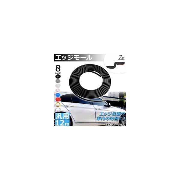 AP エッジモール 12M Z型 汎用 ラバー製 エッジ保護や車内の防音に! 選べる8カラー AP-DG037-Z-12M