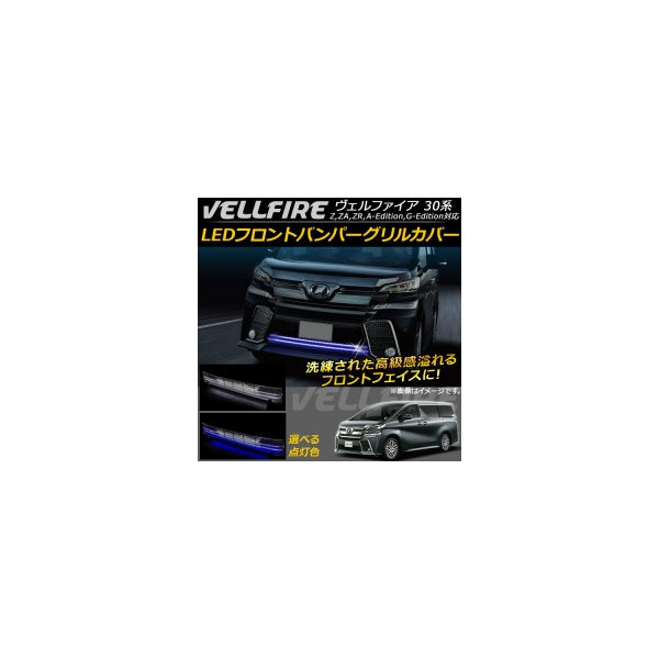 AP LEDフロントバンパーグリルカバー トヨタ ヴェルファイア/ハイブリッド 30系 Z,ZA,ZR,A-Edition,G-Edition対応 選べる2カラー AP-FG021