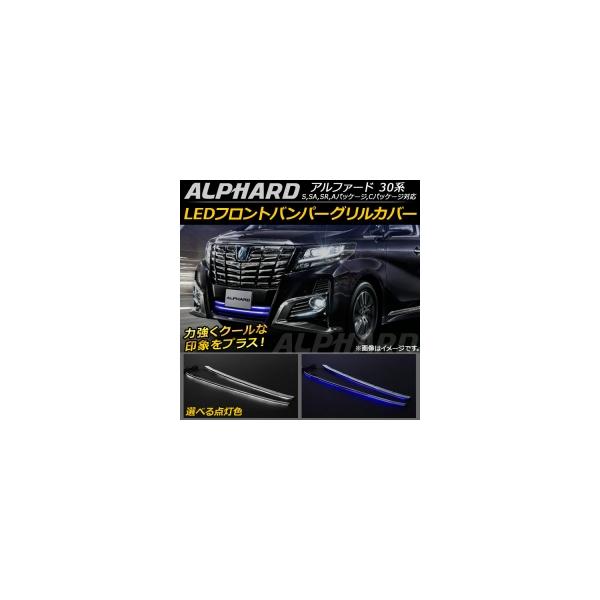 AP LEDフロントバンパーグリルカバー トヨタ アルファード/ハイブリッド 30系 S,SA,SR,Aパッケージ,Cパッケージ対応 選べる2カラー AP-FG022 入数:1セット(2個)