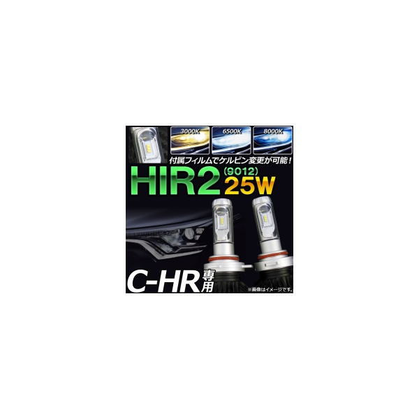 AP LEDヘッドライト HIR2 Hi/Lo切り替え AP-LB049 入数:1セット(2個) トヨタ C-HR ZYX10,NGX50 2016年12月~