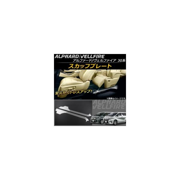 AP スカッフプレート ステンレス AP-SG016 入数:1セット(2個) トヨタ アルファード/ヴェルファイア 30系 2015年01月~