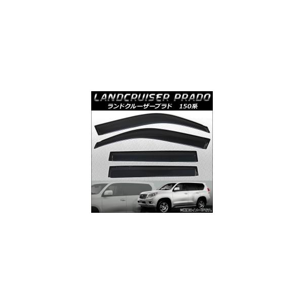 AP サイドバイザー APSVC220 入数:1セット(4枚) トヨタ ランドクルーザープラド 150系 2009年09月~
