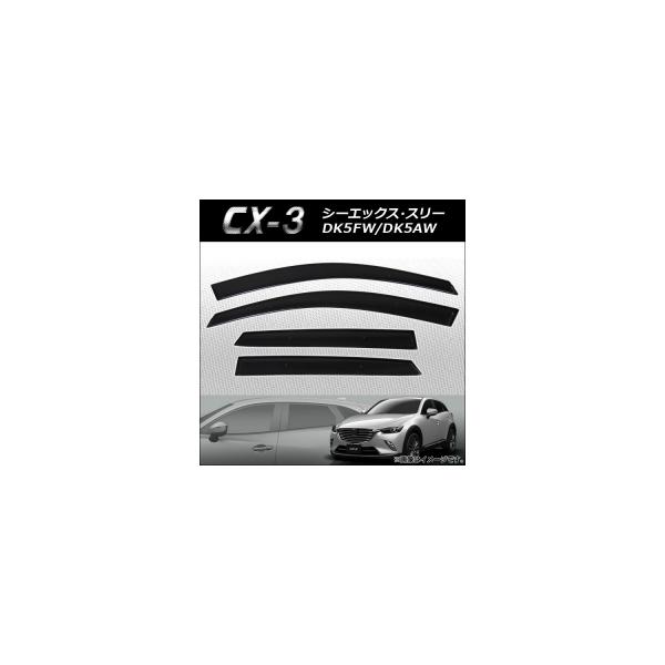 AP サイドバイザー APSVC239 入数:1セット(4枚) マツダ CX-3 DK5FW/DK5AW 2015年04月~