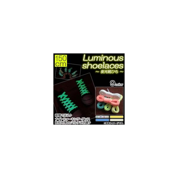 新色追加 送料無料 AP 夜光靴ひも 約150CM 平紐タイプ AP-UJ0034-150CM 暗闇で光る 選べる9カラー 2本 定価の67%OFF 入数:1セット