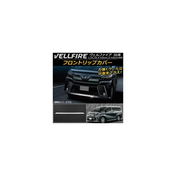 AP フロントリップカバー ステンレス AP-XT093 トヨタ ヴェルファイア/ヴェルファイアハイブリッド 30系 2015年01月~