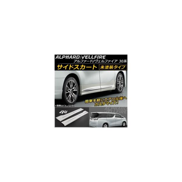 AP サイドスカート 未塗装 ABS/ステンレス AP-XT094-UNP トヨタ アルファード/ヴェルファイア 30系 2015年01月~