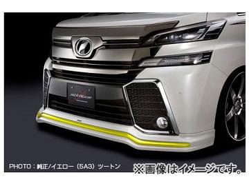 シルクブレイズ フロントスポイラー(ABS製) 純正・イエローツートン トヨタ ヴェルファイア GGH/AGH/AYH30・35W Z系グレード 2015年01月~ 選べる7塗装色