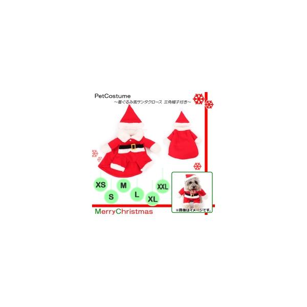 春の新作続々 送料無料 AP ペットウェア 着ぐるみ風 サンタクロース 評判 三角帽子付き MerryChristmas AP-PP0004 選べる6サイズ