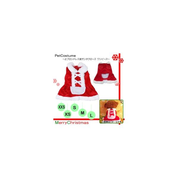 送料無料 AP 供え 本日限定 ペットウェア エプロンドレス風 サンタクロース ワンピース 選べる5サイズ AP-PP0009 MerryChristmas