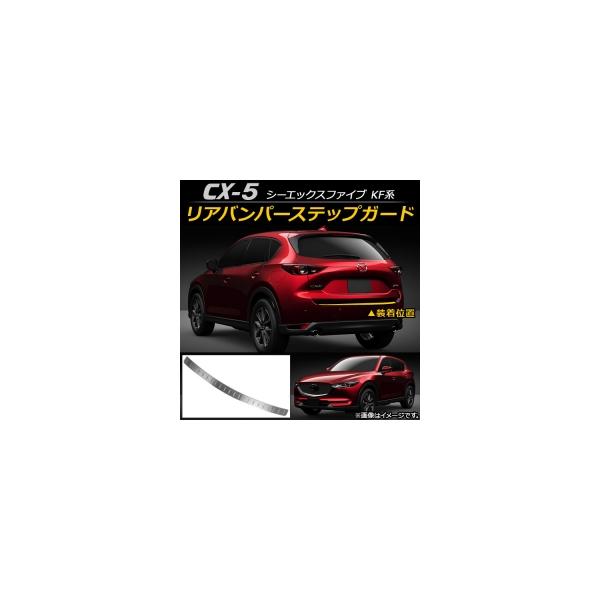AP リアバンパーステップガード ステンレス AP-SG027 マツダ CX-5 KF系 2017年02月~