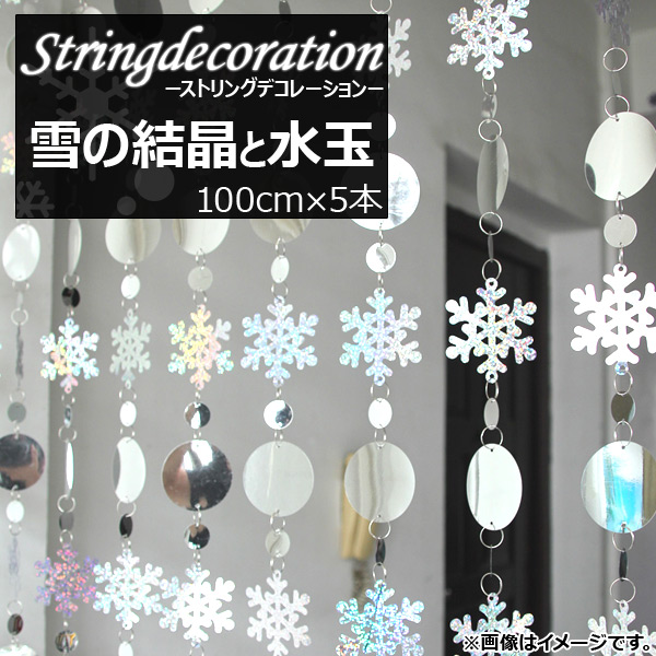 驚きの値段で 送料無料 AP ストリングデコレーション 雪の結晶と水玉 スパンコール 最新アイテム 5個 AP-UJ0072-1-SI MerryChristmas 入数:1セット
