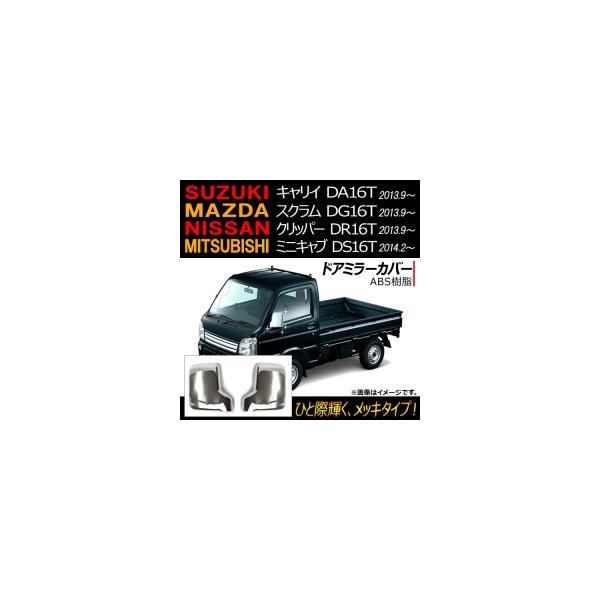 AP ドアミラーカバー 入数:1セット(左右) ミツビシ ミニキャブトラック DS16T 2014年02月~