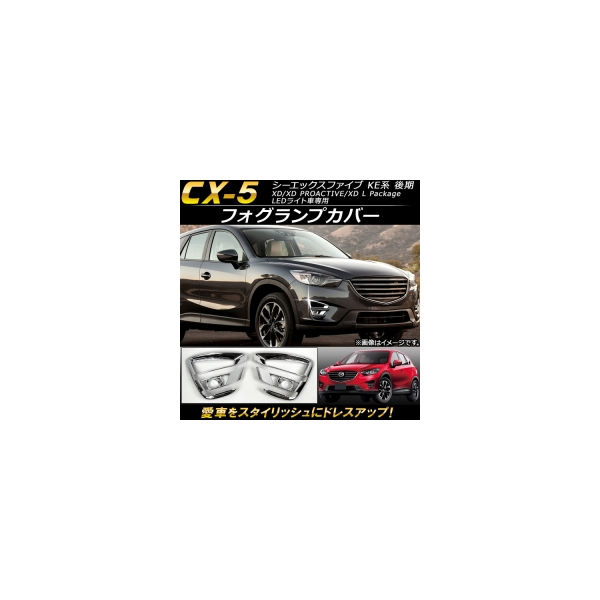AP フォグランプカバー ABS樹脂製 AP-FL023 入数:1セット(左右) マツダ CX-5 KE系 後期 2015年01月~2016年12月