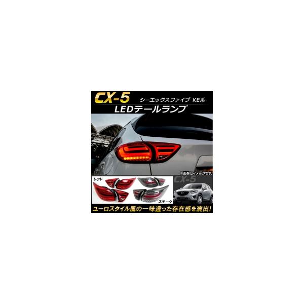 AP LEDテールランプ ファイバーLED マツダ CX-5 KE系 2012年02月~2016年12月 選べる2カラー AP-RF009 入数:1セット(4個)