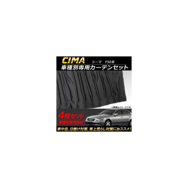 AP 車種別専用カーテンセット AP-SD258 入数:1セット(4枚) ニッサン シーマ F50 2001年~2010年