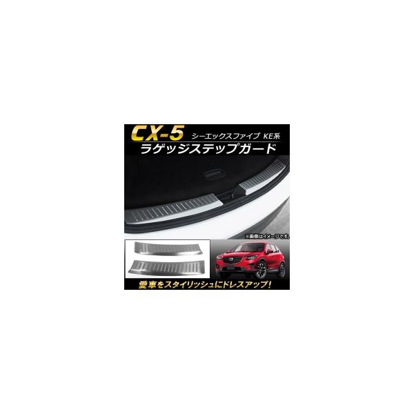 AP ラゲッジステップガード ステンレス製 AP-SG030 入数:1セット(左右) マツダ CX-5 KE系 2012年02月~2016年12月
