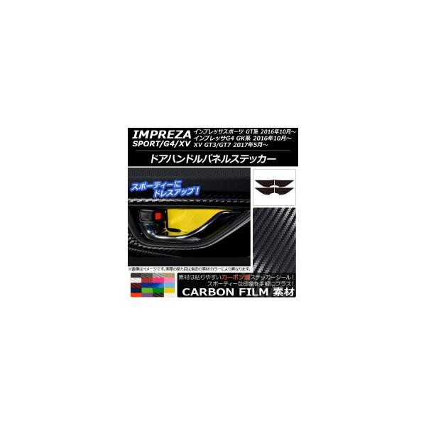 送料無料 AP ドアハンドルパネルステッカー カーボン調 スバル インプレッサ スポーツ 感謝価格 G4 選べる20カラー 4枚 入数:1セット 超激安 2016年10年~ AP-CF2130 XV GK系 GT