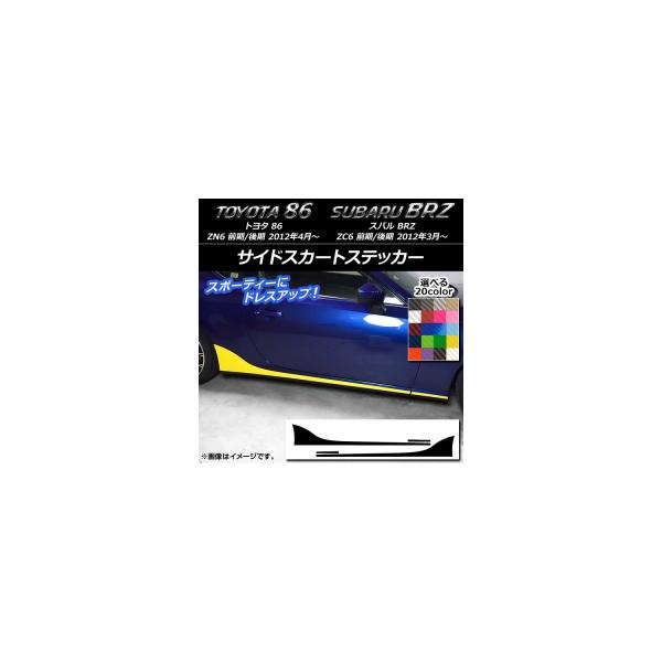 AP サイドスカートステッカー カーボン調 トヨタ/スバル 86/BRZ ZN6/ZC6 前期/後期 2012年03月~ 選べる20カラー AP-CF2276 入数:1セット(4枚)
