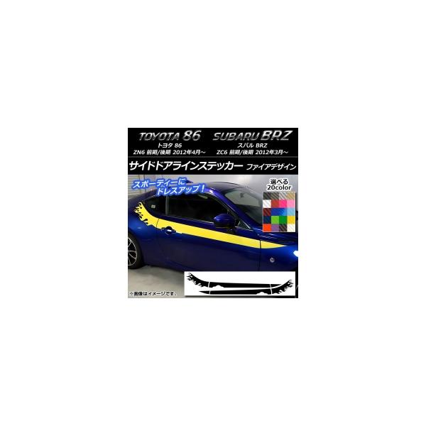 AP サイドドアラインステッカー ファイアデザイン カーボン調 トヨタ/スバル 86/BRZ ZN6/ZC6 前期/後期 選べる20カラー AP-CF2278 入数:1セット(4枚)