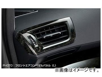 シルクブレイズ フロントエアコンベゼルパネル 2Pセット 黒木目 トヨタ ヴェルファイア AGH/GGH3#W・AYH30W Z・ZA・ZR系グレード 2015年01月~